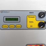 Автоматика, АВР, автозапуск для генератора БУЭ-Pro